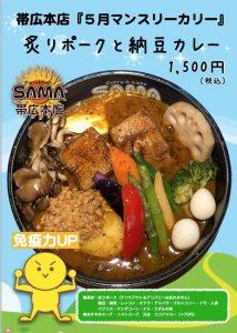 炙りポークと納豆カレー 5月マンスリーカレー SAMA帯広店の画像