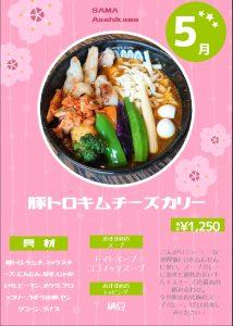 豚トロキムチーズカリー 5月マンスリーカレー SAMA旭川店の画像