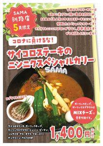 サイコロステーキのニンニクスペシャルカリー 5月マンスリーカレー SAMA釧路店の画像