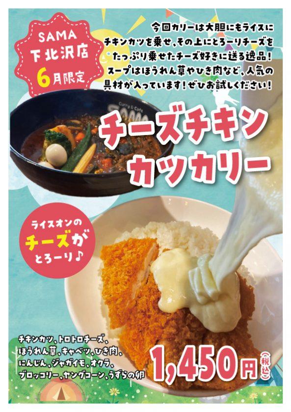 チーズチキンカツカリー 6月マンスリーカレー SAMA下北沢店
