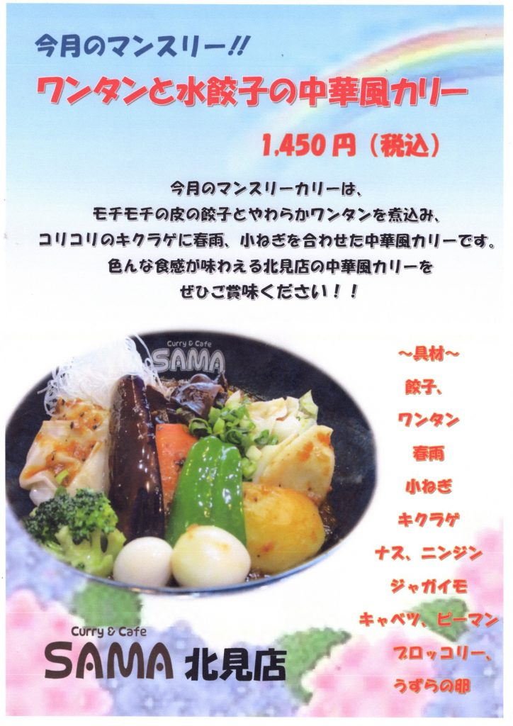 ワンタンと水餃子の中華風カリー 6月マンスリーカレー SAMA北見店