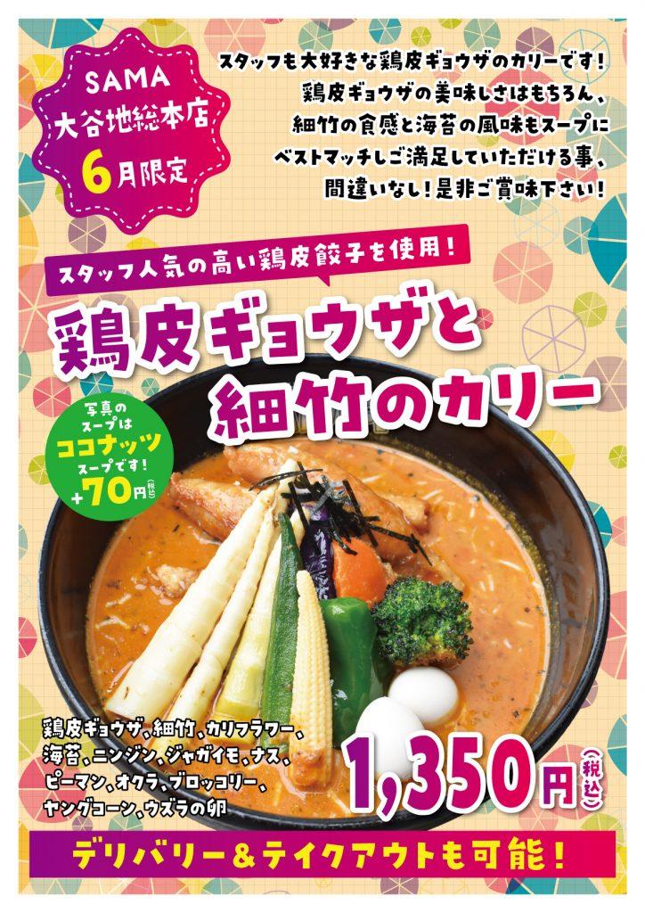 鶏皮ギョウザと細竹のカリー 6月マンスリーカレー SAMA大谷地総本店