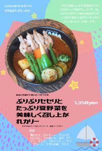 ぷりぷりセセリとたっぷり夏野菜を美味しく召し上がれカリー 6月マンスリーカレー SAMA旭川店