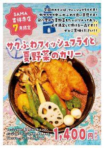 サクふわフィッシュフライと夏野菜のカリー 7月マンスリーカレー SAMA吉祥寺店