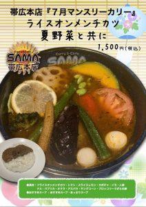 ライスオンメンチカツ 夏野菜と共に 7月マンスリーカレー SAMA帯広店