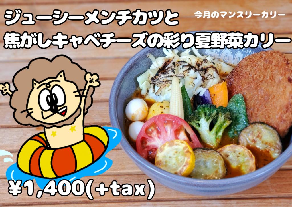 ジューシーメンチカツと焦がしキャベチーズの彩り夏野菜カリー 7月マンスリーカレー SAMA神田店