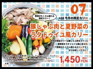 豚しゃぶ肉と夏野菜のラタトゥイユ風カリー 7月マンスリーカレー SAMA N26店