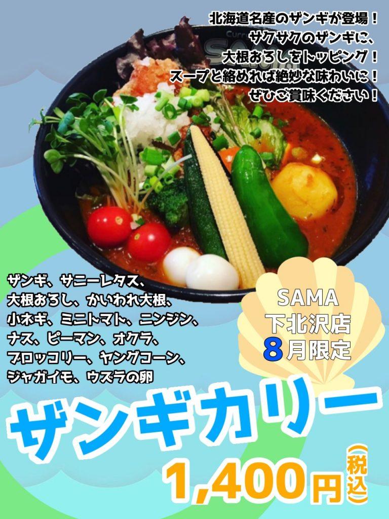 ザンギカリー 8月マンスリーカレー SAMA下北沢店