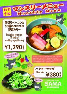厚切りベーコンと10種のゴロゴロ野菜カリー 8月マンスリーカレー SAMA明治神宮前店