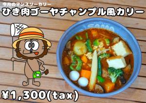 ひき肉ゴーヤチャンプル風カリー 8月マンスリーカレー SAMA神田店