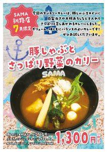 豚しゃぶとさっぱり野菜のカリー 7月マンスリーカレー SAMA釧路店