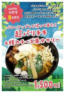 超パリチキ 6種のチーズ乗せカリー 8月マンスリーカレー SAMA釧路店