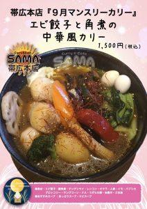 エビ餃子と角煮の中華風カリー 9月マンスリーカレー SAMA帯広店