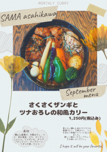 さくさくザンギとツナおろしの和風カリー 9月マンスリーカレー SAMA旭川店