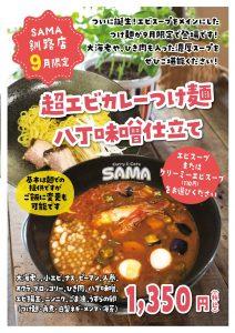 超エビカレーつけ麺 八丁味噌仕立て 9月マンスリーカレー SAMA釧路店