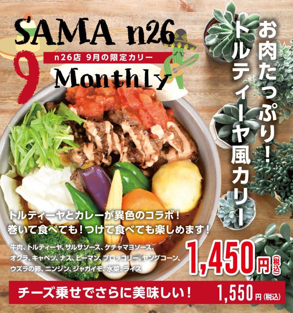 お肉たっぷり!トルティーヤ風カリー 9月マンスリーカレー SAMA N26店