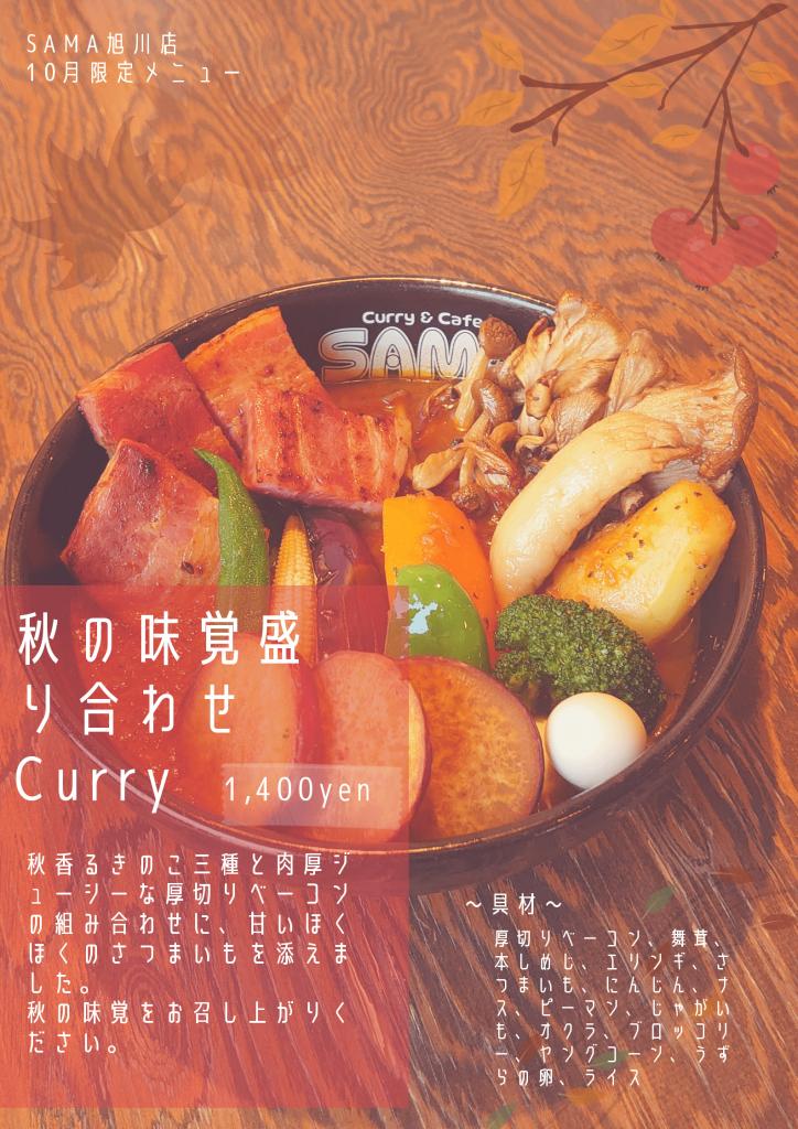 秋の味覚盛り合わせCurry 10月マンスリーカレー SAMA旭川店