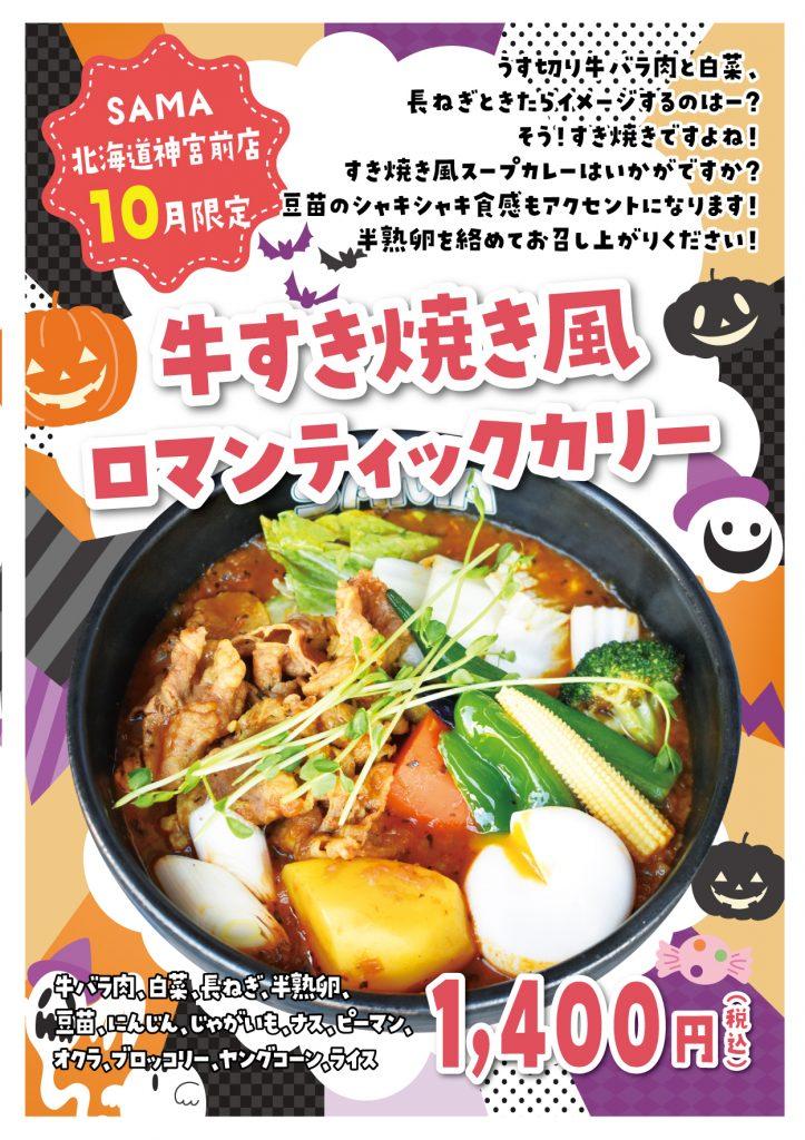 牛すき焼き風ロマンティックカリー 10月マンスリーカレー SAMA神宮前店