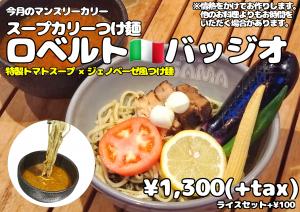 スープカリーつけ麺 ロベルトバッジオ 10月マンスリーカレー SAMA神田店