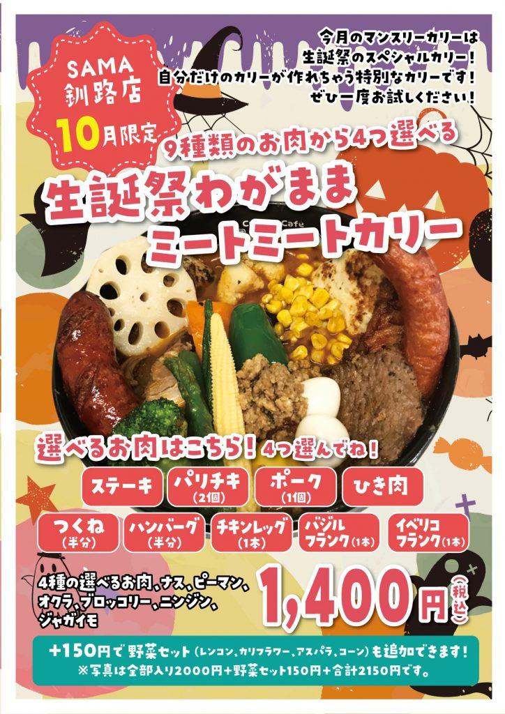 生誕祭わがままミートミートカリー 10月マンスリーカレー SAMA釧路店
