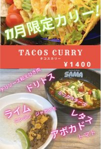 タコスカリー 11月マンスリーカレー SAMA下北沢店