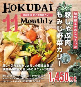 豚しゃぶ肉 もみじ野菜カリー 11月マンスリーカレー SAMA北大前店