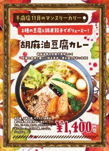 胡麻油豆腐カレー 11月マンスリーカレー SAMA千歳店