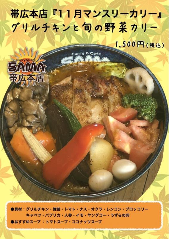 グリルチキンと旬の野菜カリー 11月マンスリーカレー SAMA帯広店