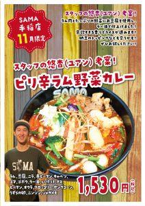 ピリ辛ラム野菜カレー 11月マンスリーカレー SAMA手稲店