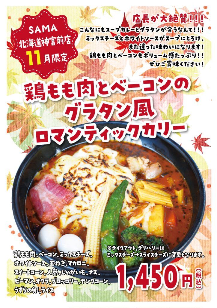 鶏もも肉とベーコンのグラタン風ロマンティックカリー 11月マンスリーカレー SAMA神宮前店