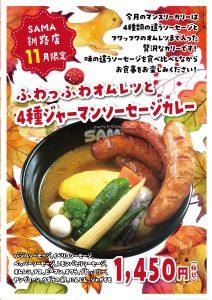 ふわっふわオムレツと4種ジャーマンソーセージカレー 11月マンスリーカレー SAMA釧路店