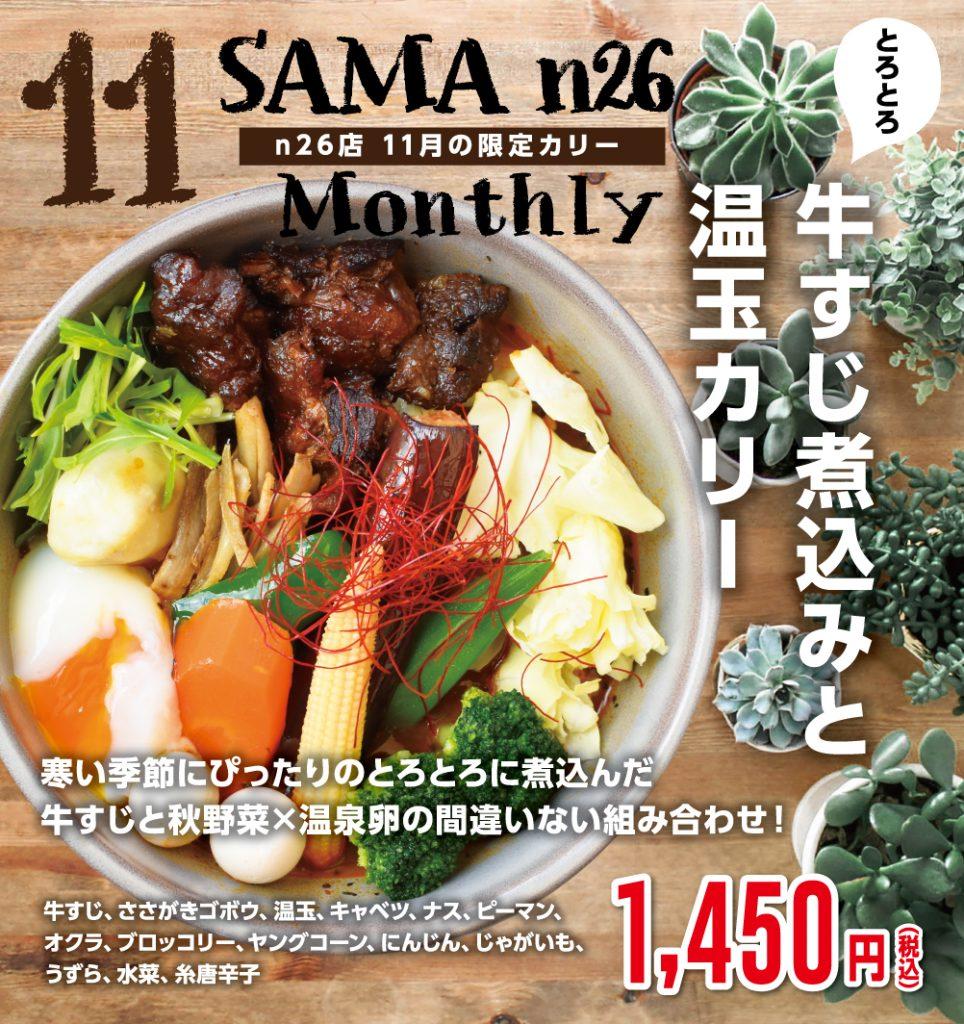 牛すじ煮込みと温玉カリー 11月マンスリーカレー SAMA N26店