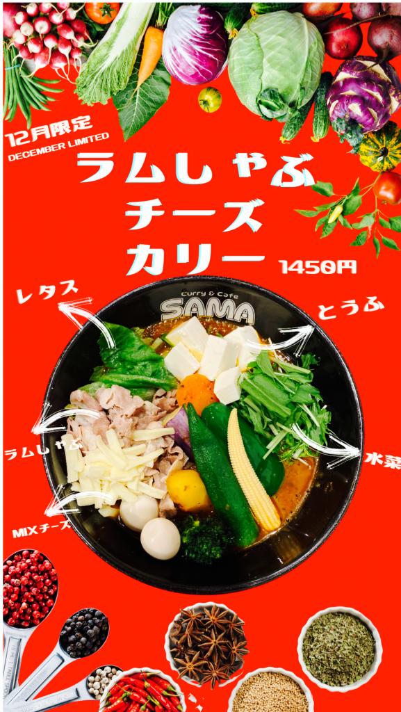 ラムシャブチーズカリー 12月マンスリーカレー SAMA下北沢店