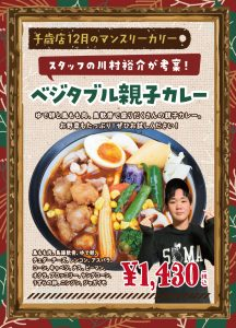 ベジタブル親子カレー 12月マンスリーカレー SAMA千歳店