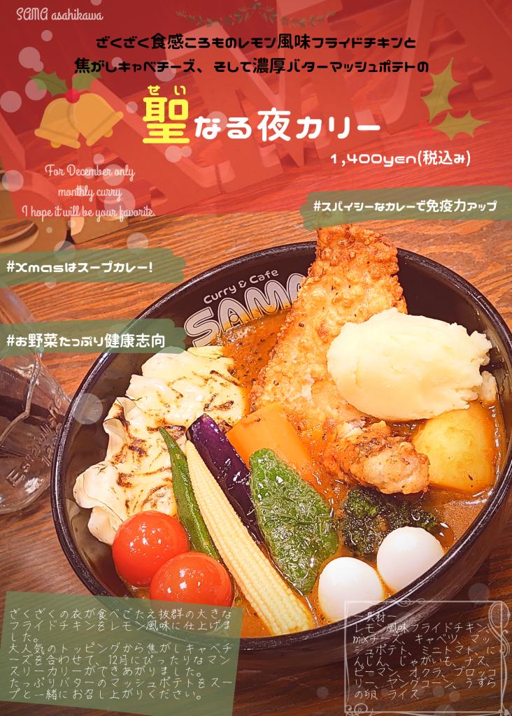 聖なる夜カリー 12月マンスリーカレー SAMA旭川店