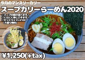 スープカリーらーめん2020 12月マンスリーカレー SAMA神田店