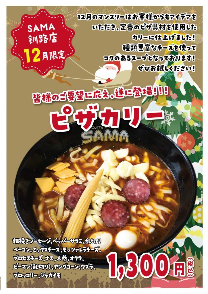 ピザカリー 12月マンスリーカレー SAMA釧路店