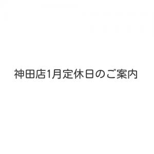 神田店1月定休日のご案内