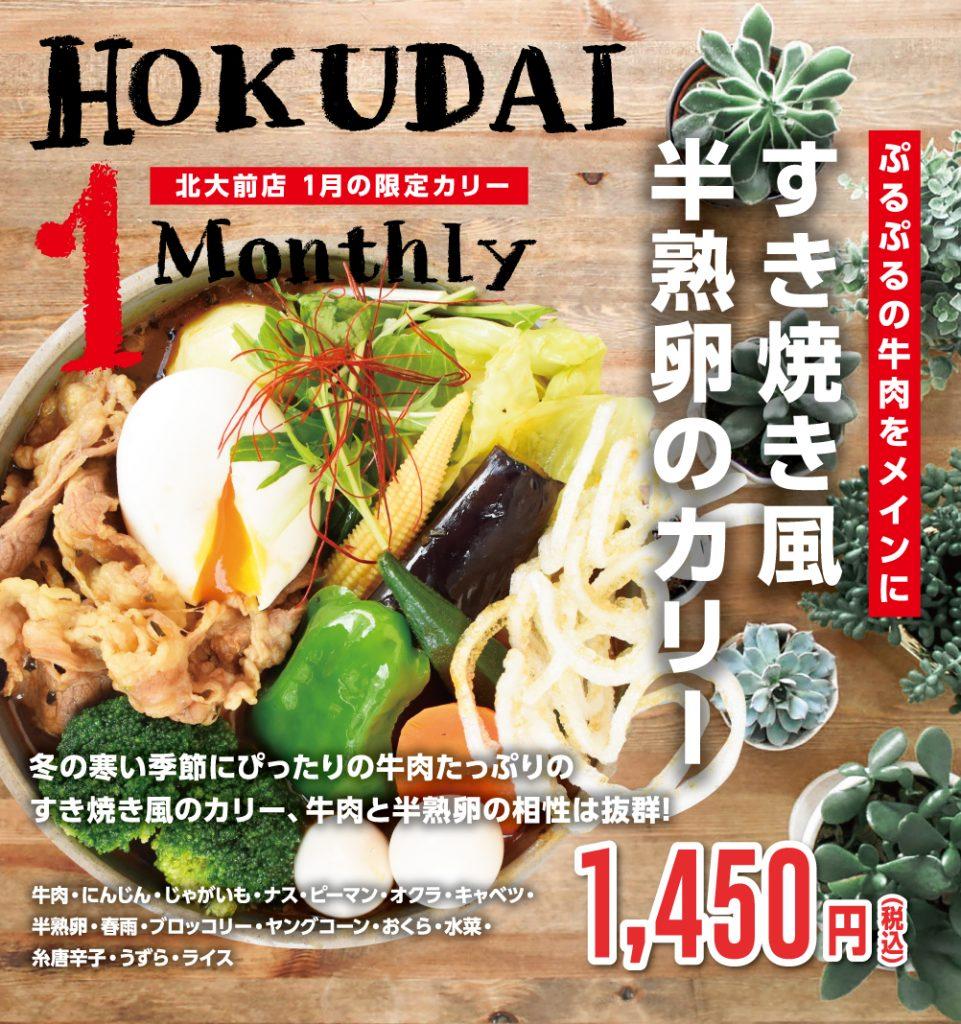 すき焼き風半熟卵のカリー 1月マンスリーカレー SAMA北大前店