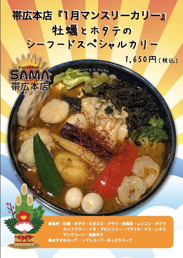 牡蠣とホタテのシーフードスペシャルカリー 1月マンスリーカレー SAMA帯広店