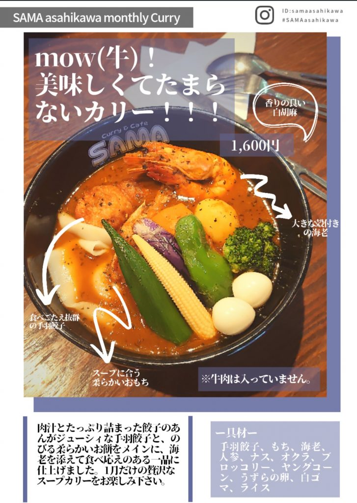mow(牛)!美味しくてたまらないカリー!!! 1月マンスリーカレー SAMA旭川店
