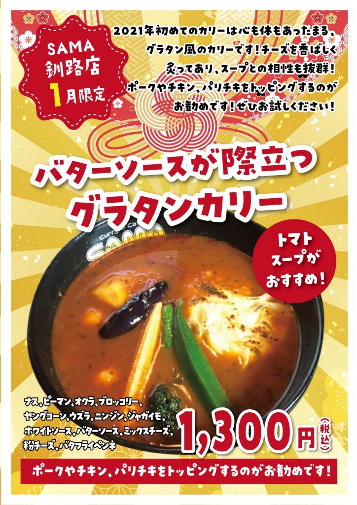 バターソースが際立つグラタンカリー 1月マンスリーカレー SAMA釧路店