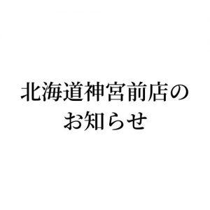 北海道神宮前店のお知らせ