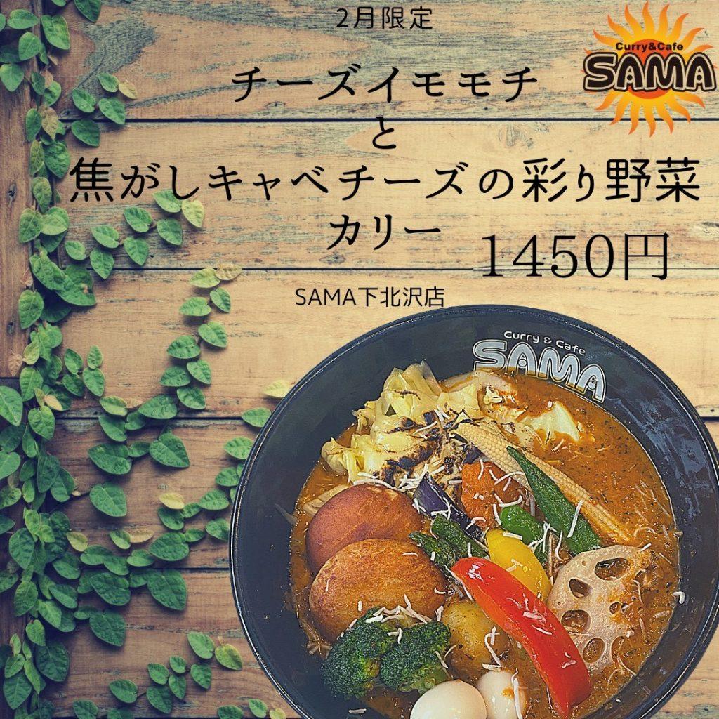 チーズイモモチと焦がしキャベチーズの彩り野菜カリー 2月マンスリーカレー SAMA下北沢店