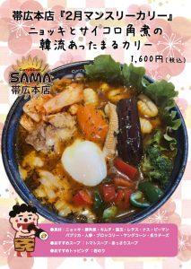 ニョッキとサイコロ角煮の韓流あったまるカリー 2月マンスリーカレー SAMA帯広店