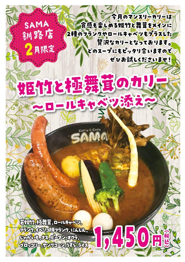 姫竹と極舞茸のカリー~ロールキャベツ添え~ 2月マンスリーカレー SAMA釧路店