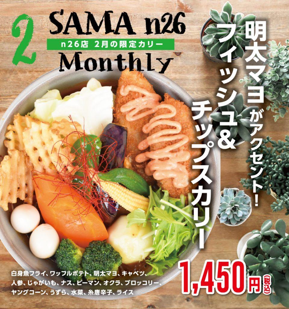 フィッシュ&チップスカリー 2月マンスリーカレー SAMA N26店