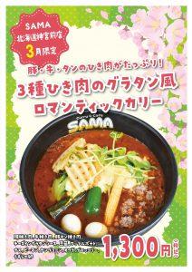 3種ひき肉のグラタン風ロマンティックカリー 3月マンスリーカレー SAMA北海道神宮前店