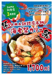 SAMA釧路店名物 海老祭カリー 3月マンスリーカレー SAMA釧路店